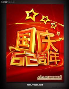 62周年国庆海报