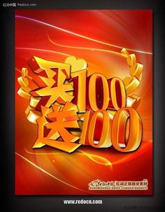 买100送100促销活动海报