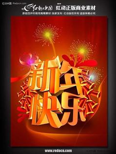新年快�泛��
