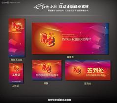 国庆节庆典活动整套广告物料设计