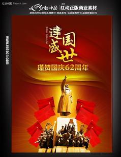大氣國慶海報