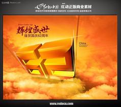 国庆62周年庆图片素材