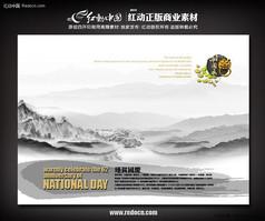 水墨国庆 中国风素材