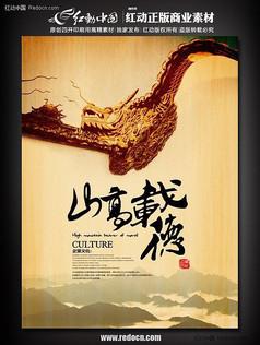 中式企业文化宣传海报