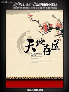 中式企业文化海报 天地存道