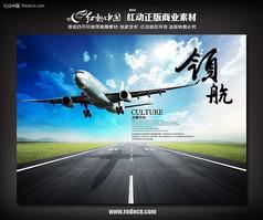 领航 企业文化海报设计