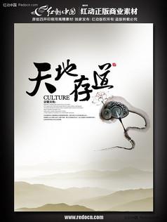天地存道 中国风企业文化海报