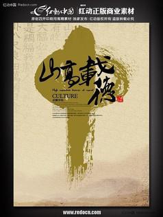 中式企业文化海报