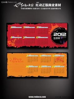 最新2012台历表