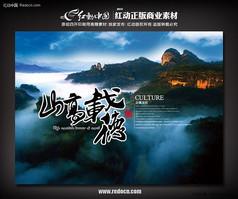 山高载德 企业文化宣传海报