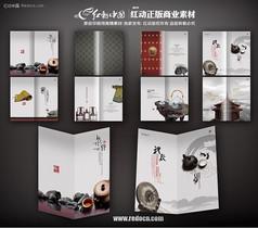 中国风茶文化画册