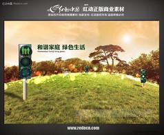 綠色家庭 地產廣告