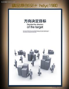 方向决定目标-企业文化设计素材