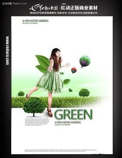 绿色环保海报广告