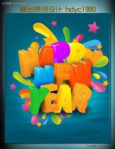 happy new year新年快乐海报