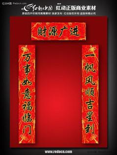 财源广进春节对联素材