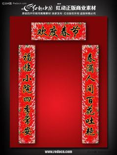 欢度春节对联设计