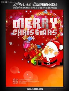 聖誕快樂海報