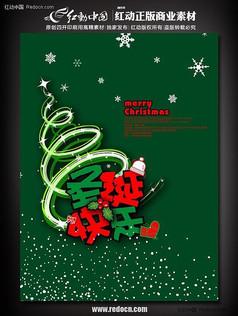 創意聖誕節海報設計