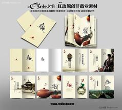 中式大氣畫冊設計2019年送彩金網站