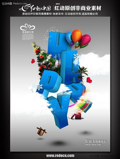 HAPPY欢乐圣诞广告模板