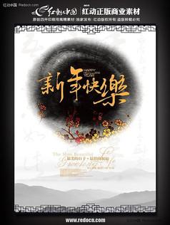 水墨中国风 新年快乐海报设计