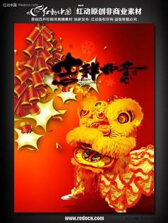 吉祥如意 春节海报设计