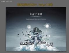 品质中国风海报素材