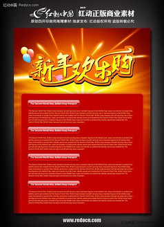 新年歡樂購dm海報模版設計