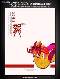 时尚龙 2012海报图片素材