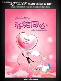 浪漫情人节 永结同心海报设计