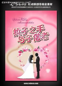 结婚海报设计 执子之手 与子偕老素材