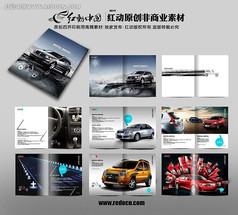 最新汽车杂志画册