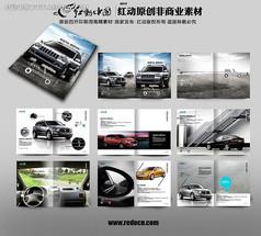 最新汽车杂志画册版式设计