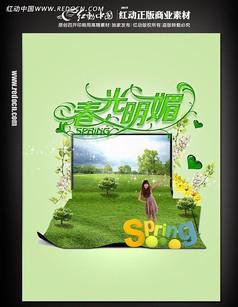 春季绿地毯 春光明媚海报