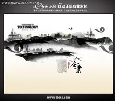 水墨中国风建筑城市未来形象画面