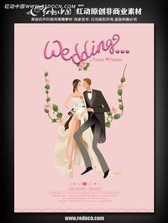 婚庆wedding海报设计