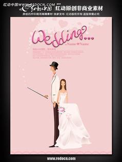 婚庆wedding庆典宣传海报