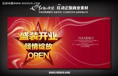 盛裝開業慶典海報圖片2019年送彩金網站
