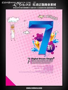 7折优惠活动海报