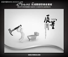 企业文化设计素材-质量