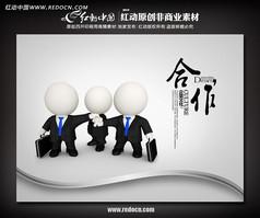 企业文化挂图设计素材-合作