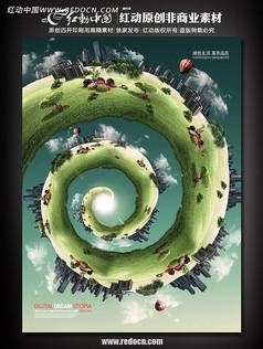 绿色生活海报 环保海报设计