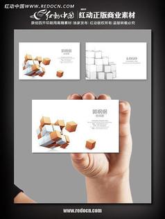 立体方块名片