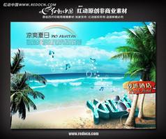 夏季横版画面宣传海报