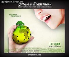 环保海报 保护生态环境横版广告