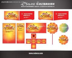五一劳动节商场超市整套物料广告设计