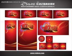 10周年活动整套物料广告设计
