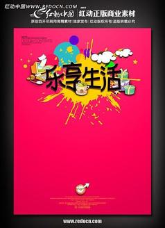 乐享生活 购物海报设计