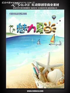 魅力夏日 旅遊度假海報
